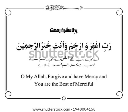 Dua for First Ashra of Ramadan Kareem Stok fotoğraf ©