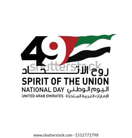 Dubai, UAE - December 2: 49 National Day of Emirates. Arabic Text Translation: Spirit of The Union. Vector Logo. Eps 08.