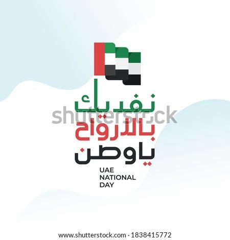 Dubai, UAE - December 2: 49, UAE National Day. Arabic Calligraphy, UAE Flag, UAE Flag day. Vector Illustration