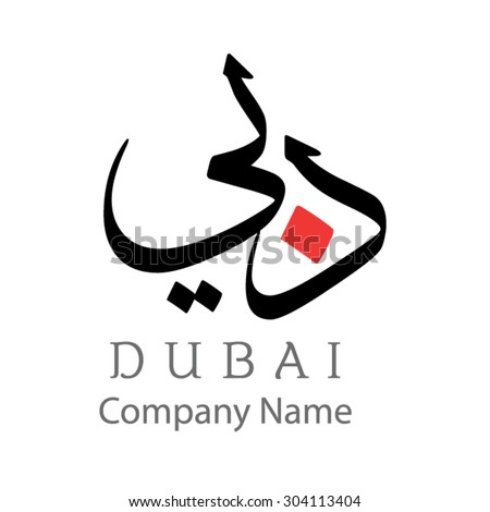 dubai word in arabic