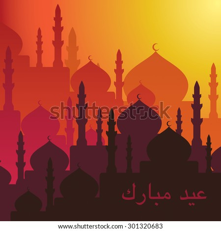 dusk mosques 'eid mubarak'