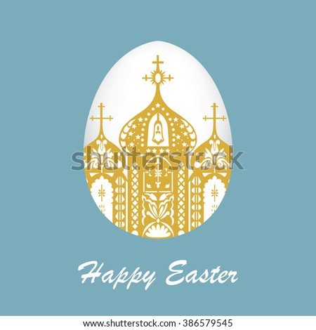 Easter egg with the image of the Church. - Shutterstock ID 386579545