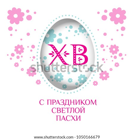 Iconswebsite icons website search over 28444869 icons icon easter greeting card with egg russian easter russian text translation with the holiday m4hsunfo
