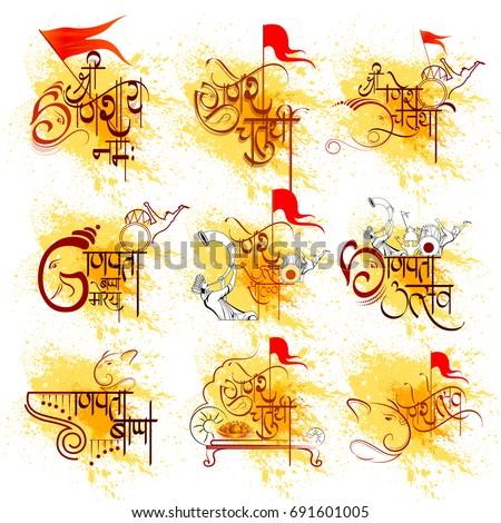 Shree Ganeshay Namah - Hindi