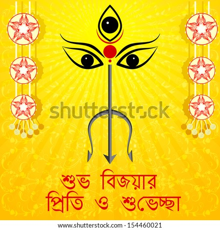 easy to edit vector illustration of wishes for Durga Puja Wishes and Blessings for Subho Bijoya