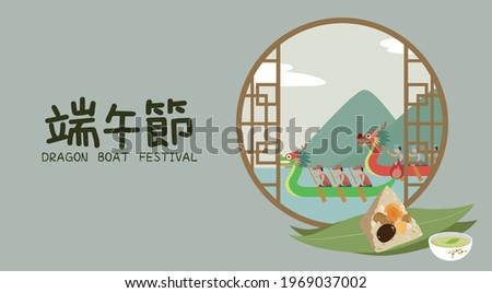 Eating Zongzi and Dragon Boat Race during Dragon Boat Festival to commemorate Qu Yuan. The people outside the window are racing dragon boats. Chinese translation:Dragon Boat Festival.