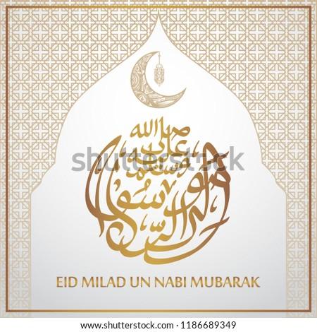 Editable vector illustration happy eid milad un nabi mubarak Arabic version. Happy Islamic Last Prophet Born, Graphic design for the decoration of gift card, banners and flyer. - Shutterstock ID 1186689349