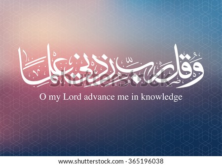 Educational Supplication Calligraphy