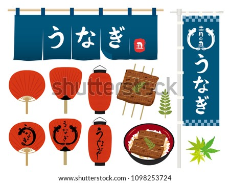"""eel vector illustration set. /It is written as """"eel"""" """"midsummer day of the ox"""" """"ox"""" in Japanese."""