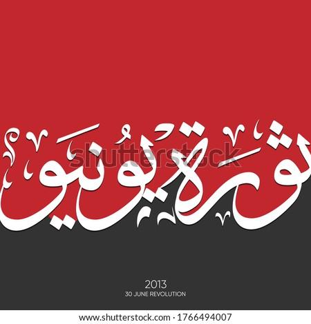 Egypt Revolution day in Arabic calligraphy mean Revolution 30 June Foto stock ©