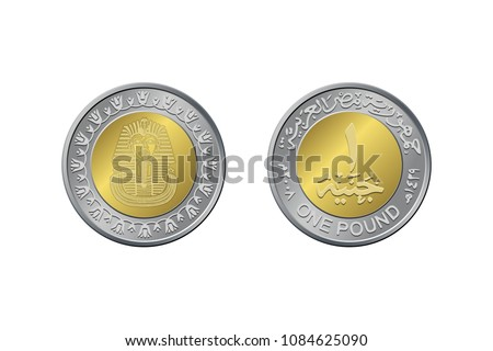Egyptian currency one pound coin money
