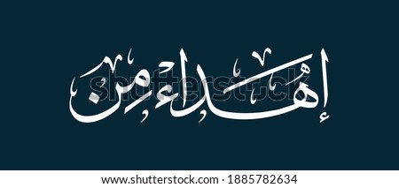 Ehdaa Vector Arabic Islamic calligraphy of text ( Dedicate from ) Stockfoto ©