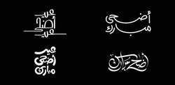 Eid Adha Arabic calligraphy - collection, set, package designs