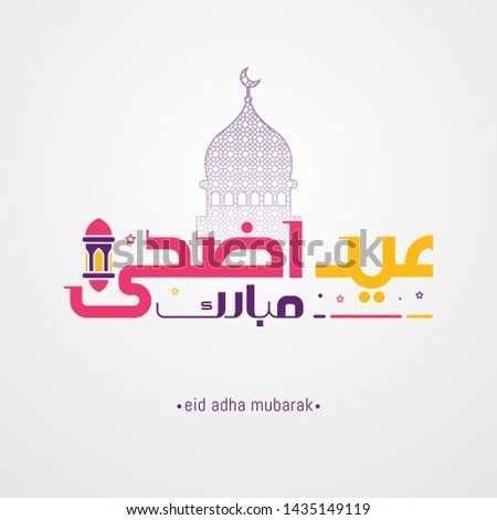 Eid adha mubarak arabic calligraphy greeting card. Vector illustration
