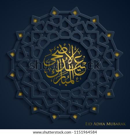 Eid Adha Mubarak arabic calligraphy with Geometric circle pattern morocco ornament