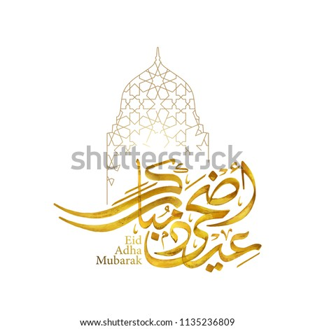 Eid Adha Mubarak arabic calligraphy with line morocco ornament pattern for islamic greeting background