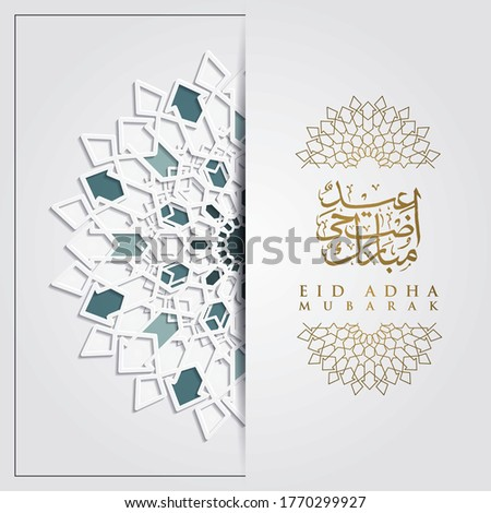 Eid Adha Mubarak beautiful arabic calligraphy islamic greeting with morocco pattern, moon and crescent for background, banner and greeting card. translation of text : Blessed Festival