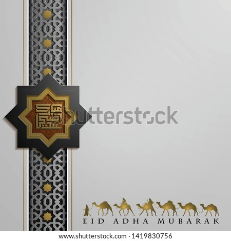 Eid Adha Mubarak beautiful arabic calligraphy islamic greeting with morocco pattern, mosque and crescent for background, banner and greeting card. translation of text : Blessed Festival