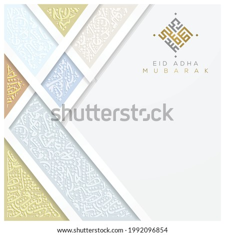 Eid Adha Mubarak Greeting Card Floral Pattern vector design with beautiful arabic calligraphy for background, banner, wallpaper, cover, brosur. translation of text : Blessed Sacrifice Festival