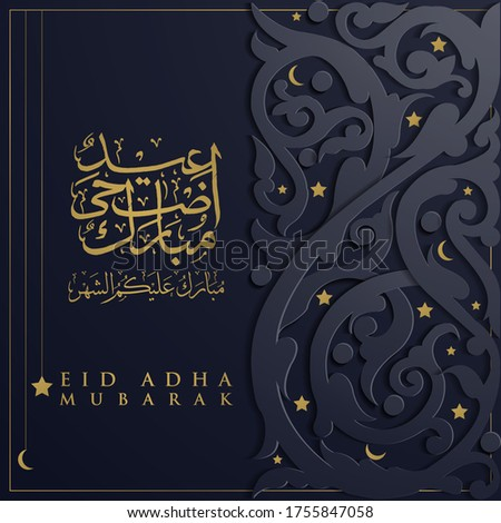 Eid Adha Mubarak greeting Islamic vector design with beautiful glowing arabic calligraphy, morrocan floral pattern for card, banner and background. translation of text : Blessed sacrifice festival