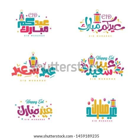 Eid adha mubarak in Arabic Calligraphy Style colorful isolated - translation is (Eid Adha Mubarak)