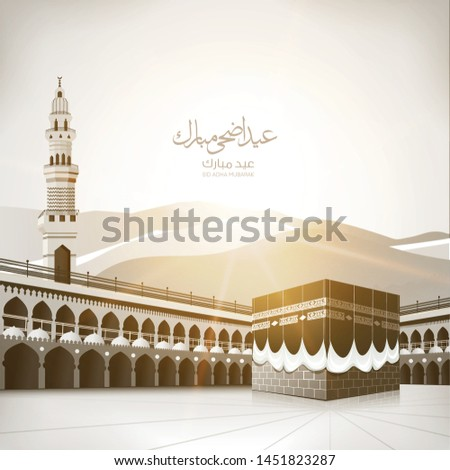 Eid Adha Mubarak - Kaaba vector in Al Haram Mosque in Mecca and arafat mountains for pilgrimage or hajj steps -  Ramadan kareem -