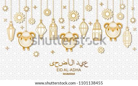 Vector eid al adha download free vector art stock graphics images eid al adha background islamic arabic lanterns and sheep translation eid al adha m4hsunfo