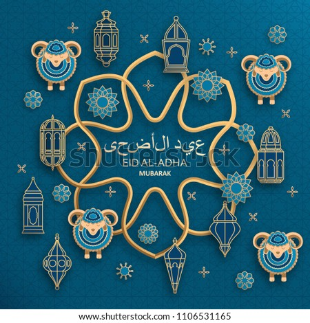 eid al adha background islamic