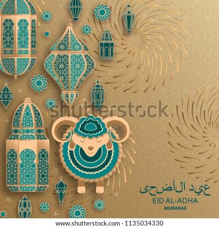 eid al adha background islamic