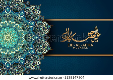 Eid Al Adha calligraphy design with blue arabesque decorations