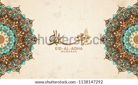 Eid Al Adha calligraphy design with brown and turquoise arabesque decorations - Shutterstock ID 1138147292