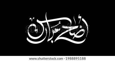 Eid Al Adha calligraphy vector. Celebration of Muslim holiday the sacrifice a sheep