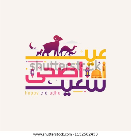 Stock Photo Eid Al Adha cute calligraphy vector. Celebration of Muslim holiday the sacrifice a camel, sheep and goat