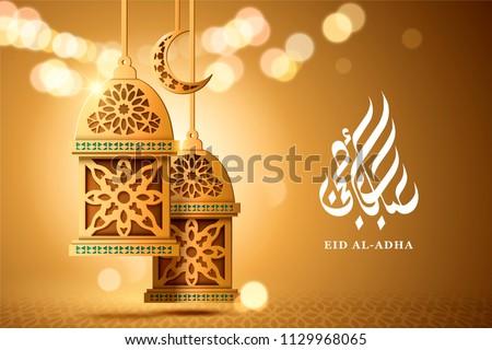 Eid al-adha design with golden decorative lanterns on golden gobkeh background, gorgeous glitter style