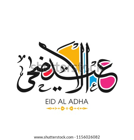 Eid Al Adha greeting card with intricate Arabic calligraphy for the celebration of Muslim community festival. - Shutterstock ID 1156026082