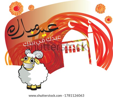 eid al adha  is the second of