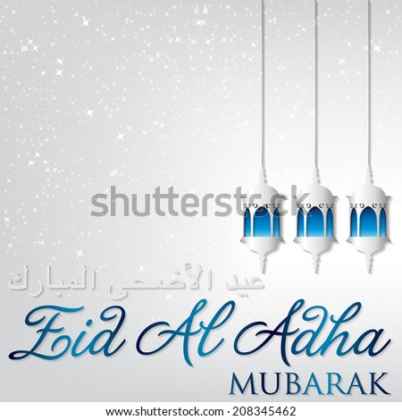 eid al adha lantern card in