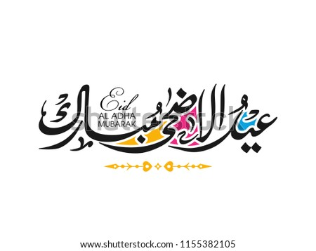 Eid Al Adha Mubarak greeting card with intricate Arabic calligraphy for the celebration of Muslim community festival.