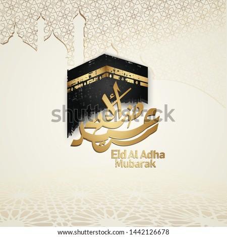 Eid al Adha Mubarak islamic design kaaba and arabic calligraphy, template islamic ornate greeting card vector