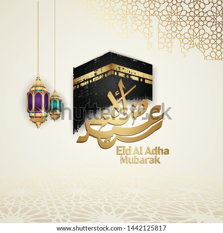 Eid al Adha Mubarak islamic design kaaba, traditional lantern and arabic calligraphy, template islamic ornate greeting card vector
