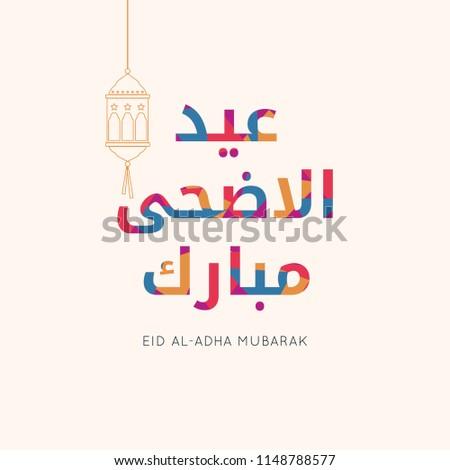 Eid Al-adha, muslim sacrifice festival. Vector eps 10 - Shutterstock ID 1148788577