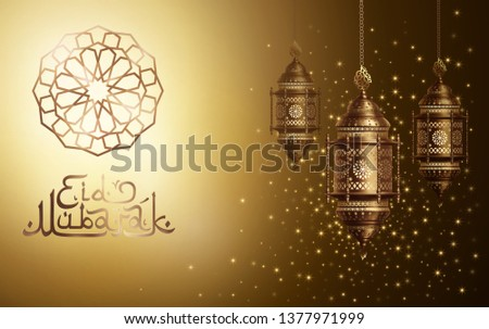 Eid al-Fitr background, illustration with arabic lanterns and golden ornate crescent, on ornate background, with clouds. EPS 10 contains transparency.