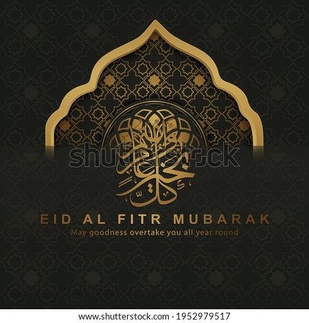 Eid al fitr background islamic greeting design with mosque door with floral ornament and arabic calligraphy. vector illustration
