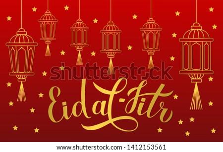 Red Eid Mubarak flyer - Download Free Vector Art, Stock Graphics