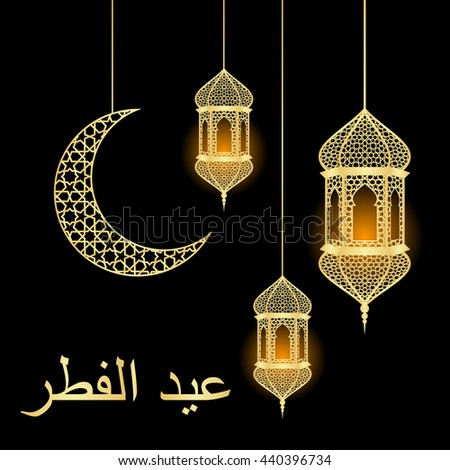 Eid al-fitr greeting card on black background. Vector illustration. Eid al-fitr means festival of breaking of the fast. - Shutterstock ID 440396734