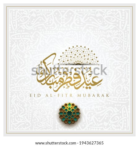 Eid Al-Fitr Mubarak Greeting Card Islamic Floral Pattern Vector Design with Arabic Calligraphy for Background, Wallpaper, Banner, Cover and Brosur. Translation Of Text : Blessed Festival And Good Day