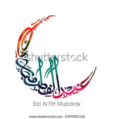 Eid Al Fitr Mubarak greeting card with intricate Arabic calligraphy for the celebration of Muslim community festival. #1099081166