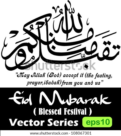 Eid arabic calligraphy vectors greeting Taqabbal allahu minna wa minkum May Allah accept it from you and us It is commonly used to greet during eid after Ramadan fasting month.