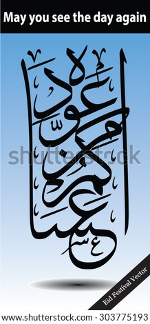 Eid calligraphy vector of an islamic phrase transliteration eid calligraphy vector of an islamic phrase transliteration asakum min awadah translationmay you see the day again common greeting in arab countries m4hsunfo
