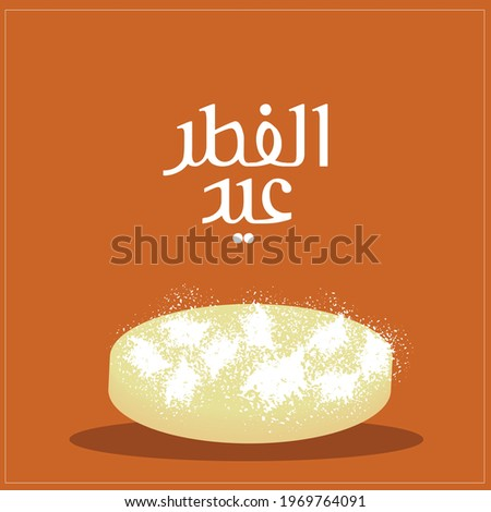 Eid El Fitr - Greeting Card with Kahk El Eid and Arabic Typography